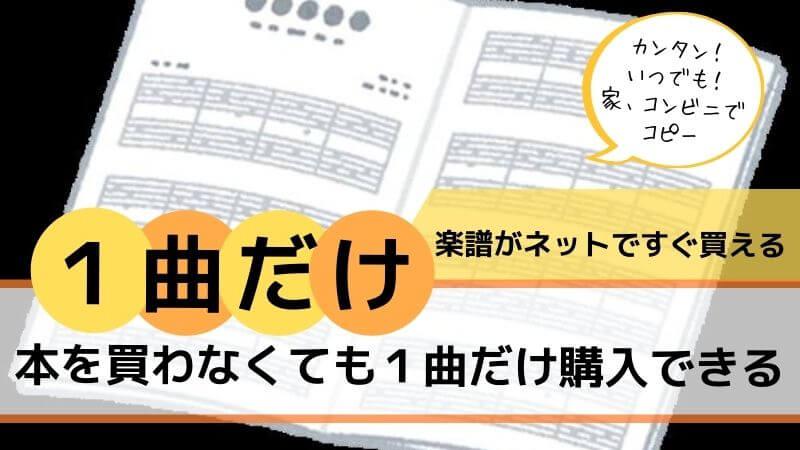 好きな曲の楽譜を1曲だけ購入できるぷりんと楽譜