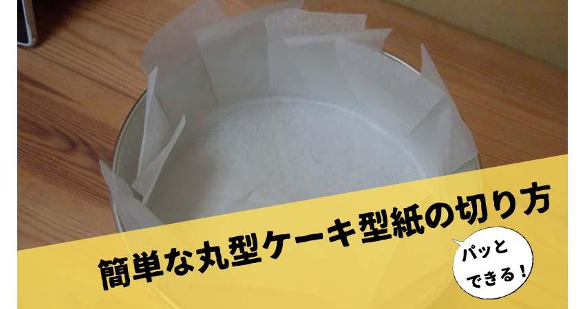 簡単な丸型ケーキ型紙の切り方
