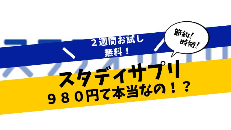 スタディサプリ980円?